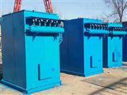 单机除尘器 水泥 铸造 轻加工 环保降尘