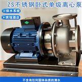 不锈钢单级增压泵二次供水ZS80-65-125/7.5