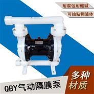 工程塑料化工隔膜泵QBY40