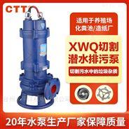 XWQ切割潛污泵污水家用化糞池泵廁所抽糞泵