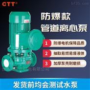不锈钢管道泵电动防爆泵汽油输送泵防爆油泵