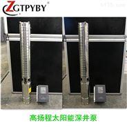 不銹鋼交流太陽能泵光伏提升灌溉沖壓潛水泵