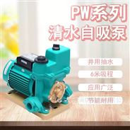威乐单相自吸泵水塔供水家用增压泵全自动泵