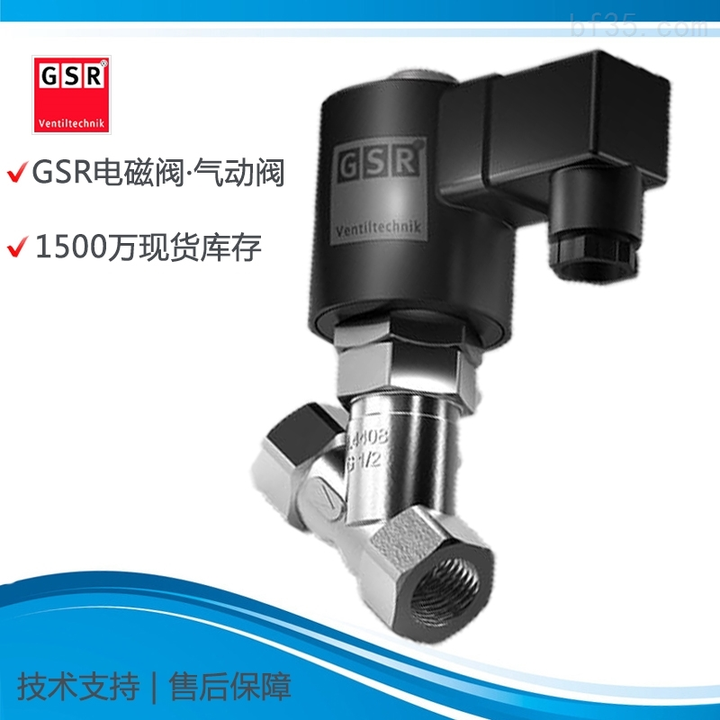 GSR电磁阀