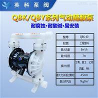 QBY-40PPF耐酸碱气动隔膜泵
