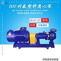 ihf50-32-125ihf衬氟化工离心泵