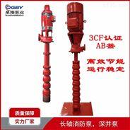 长轴消防泵深井泵XBD立式轴流消防水泵