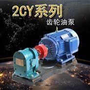 化工润滑油泵电动耐温齿轮泵