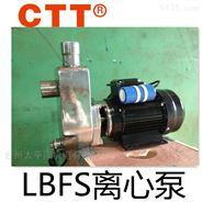 LBFS不锈钢离心泵水泵LBFS三相防爆自吸泵
