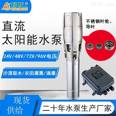 高效轻噪不锈钢潜水泵 FLD直流太阳能水泵