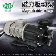 防酸碱消毒液磁力泵,美宝电镀磁力驱动泵