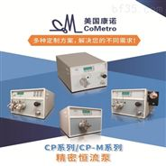 美國康諾微反應器配套高壓精密平流泵