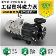 工程塑料磁力驱动泵,美宝电镀磁力泵