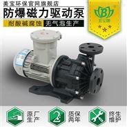 美宝防爆防腐蚀磁力泵,磁力驱动泵