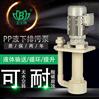 集水坑提升泵,工程塑料立式泵