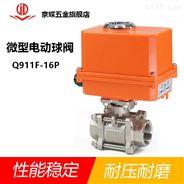 PVC12V微型执行器不锈钢电动二通阀AC220v