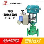 氣動薄膜調節閥氣動流量比例閥調節ZJHP-16C