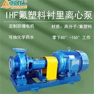 大流量化工泵IH125-100-200 IHF襯氟離心泵