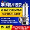 三相不銹鋼潛水電泵 高揚程污水排污泵3kw