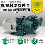 美宝耐酸碱氟塑料防腐蚀泵