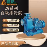 ZW自吸無堵塞污水泵 不銹鋼防爆化工泵