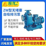 ZW自吸泵高揚程大吸力抽污水泵 化工/電廠
