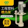 美宝可空转工程塑料立式离心泵