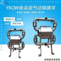 YKQW-51不锈钢卫生级隔膜泵