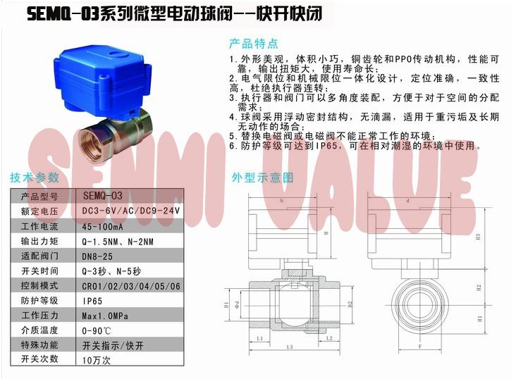 微型电动球阀资料